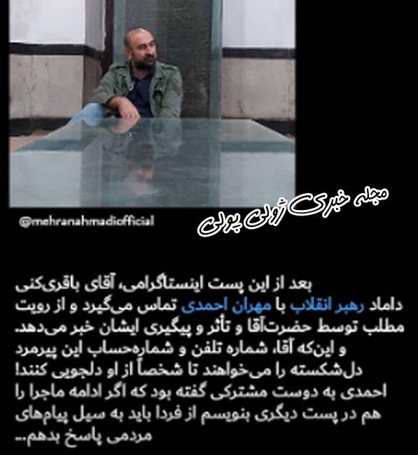 پیگیری و دلجویی رهبر انقلاب درباره پست مهران احمدی