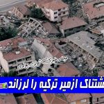 زلزله وحشتناک ازمیر ترکیه