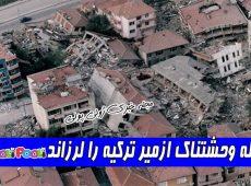 فیلم زلزله وحشتناک در ازمیر ترکیه+ زمین لرزه ۶٫۶ ریشتر در ازمیر ترکیه