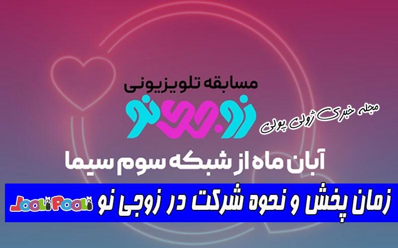 شرایط و نحوه شرکت در مسابقه زوجی نو+ زمان پخش مسابقه زوجی نو از شبکه سه