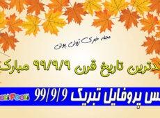 عکس پروفایل رندترین تاریخ قرن ۹ آذر سال ۹۹+ عکس پروفایل تبریک ۹۹/۹/۹