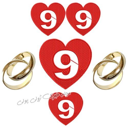 عکس ازدواج در تاریخ 99/9/9