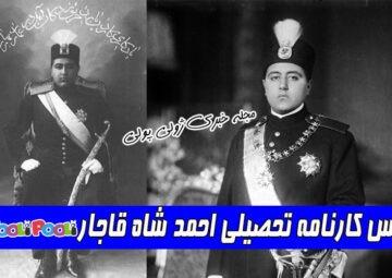 کارنامه تحصیلی احمد شاه قاجار در ۱۳ سالگی+ عکس