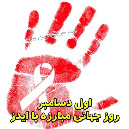 عکس نوشته روز جهانی مبارزه با ایدز