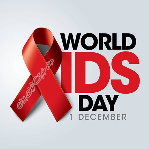 عکس اول دسامبر روز جهانی ایدز