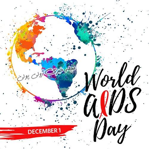 عکس روز جهانی ایدز