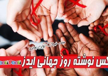 عکس پروفایل روز جهانی ایدز+ عکس نوشته اول دسامبر روز جهانی ایدز