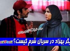 بازیگر نقش بهزاد در سریال شرم کیست؟+ بیوگرافی نیما نادری بازیگر