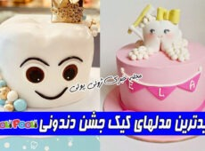 جدیدترین مدلهای کیک جشن دندونی دخترانه و پسرانه