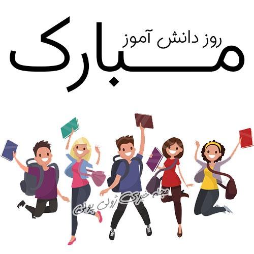 عکس روز دانش آموز مبارک
