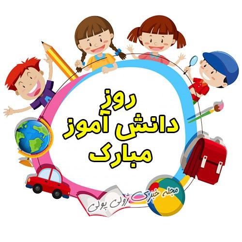 عکس نوشته روز دانش آموز مبارک
