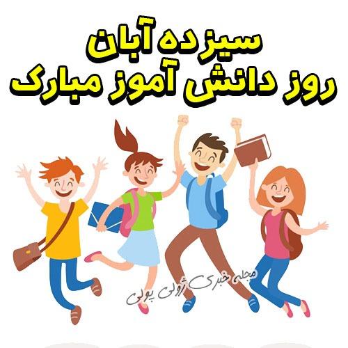عکس 13 آبان روز دانش آموز