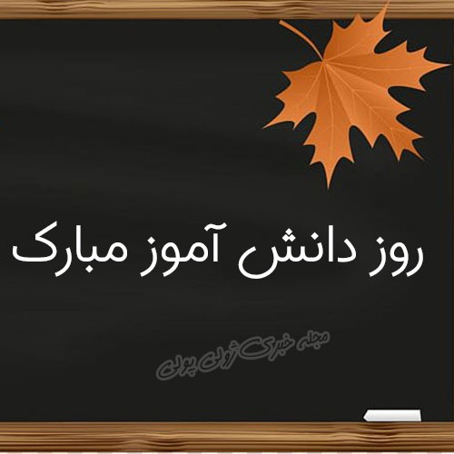 عکس پروفایل روز دانش آموز مبارک