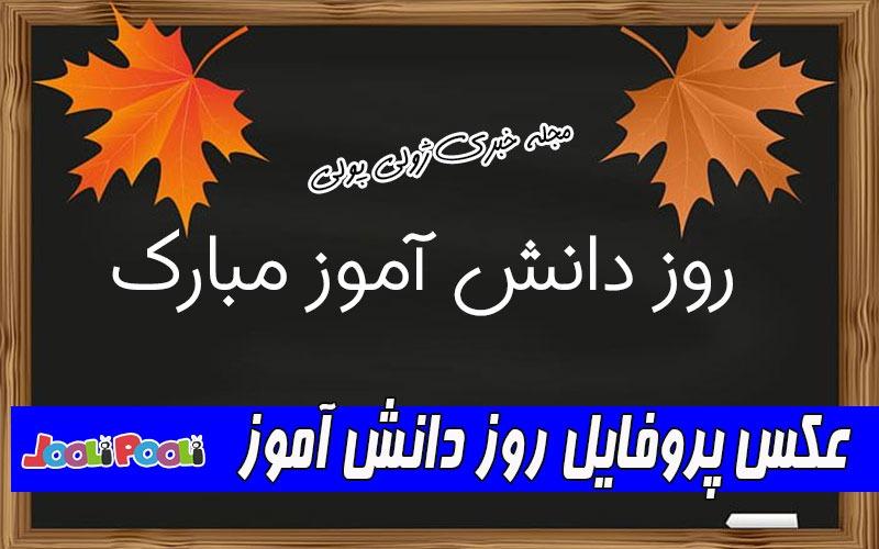 عکس پروفایل روز دانش آموز+ عکس روز دانش آموز مبارک