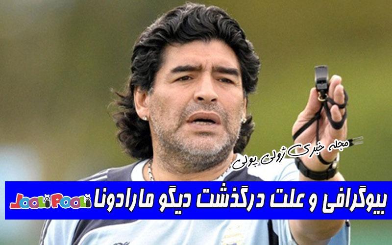 بیوگرافی دیگو مارادونا و علت فوت+ دیگو مارادونا اسطوره آرژانتین درگذشت