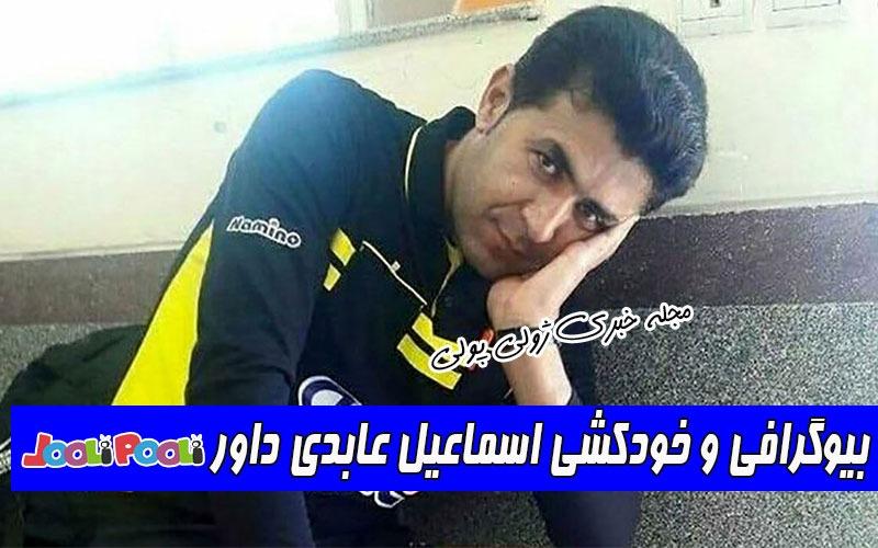 بیوگرافی اسماعیل عابدی داور فوتبال و علت خودکشی+ علت خودکشی اسماعیل عابدی