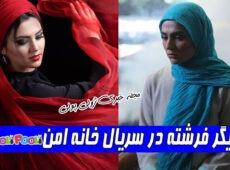 بازیگر نقش فرشته در سریال خانه امن کیست؟+ بیوگرافی روژین رحیمی طهرانی