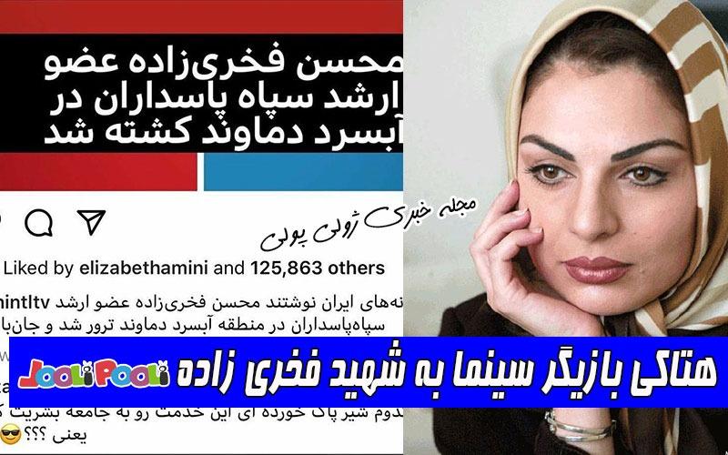 هتاکی الیزابت امینی به شهید فخری زاده+ توهین بازیگر سینما به شهید فخری زاده