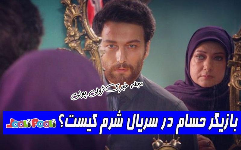 بازیگر حسام در سریال شرم کیست؟+ بیوگرافی میلاد میرزایی بازیگر