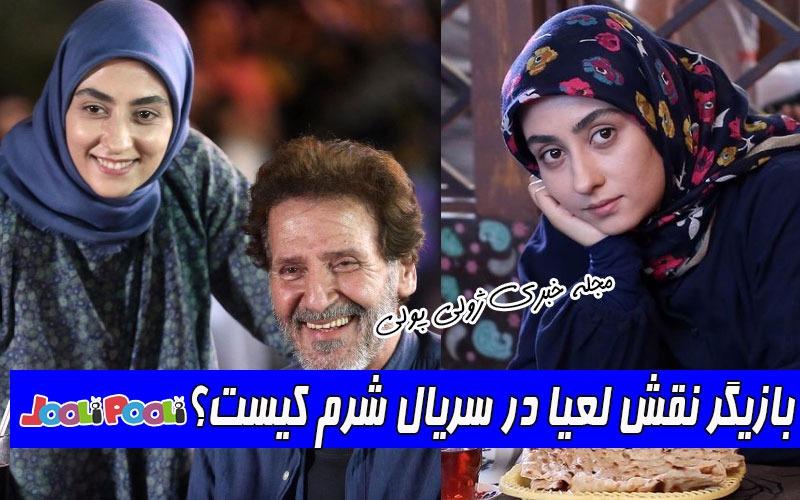 بازیگر نقش لعیا در سریال شرم کیست؟+ بیوگرافی الهام طهموری و همسرش
