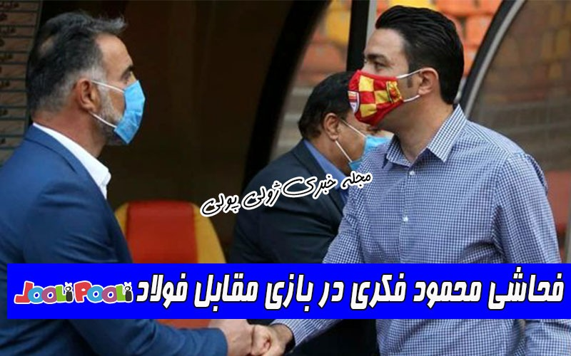 فحاشی محمود فکری به بازیکن فولاد و احتمال محرومیت محمود فکری