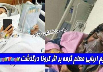 بیوگرافی مریم اربابی معلم فداکار گرمه+ مریم اربابی معلم فداکار بر اثر کرونا درگذشت