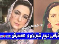 بازیگر نقش نسترن در سریال مسافران کیست؟+ بیوگرافی مریم شیرازی و همسرش