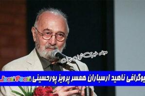 بیوگرافی ناهید ارسباران بازیگر تئاتر+ همسر پرویز پورحسینی کیست؟