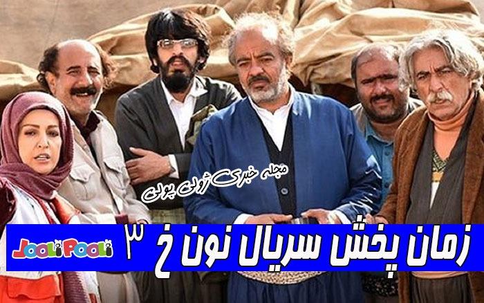 زمان پخش سریال نون خ 3