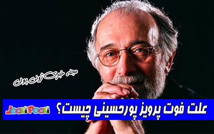 علت فوت پرویز پورحسینی چیست