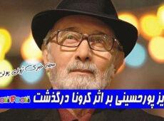 پرویز پورحسینی بر اثر کرونا درگذشت+ علت فوت پرویز پورحسینی چیست؟