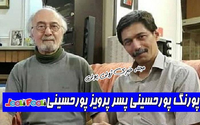 پورنگ پورحسینی پسر پرویز پورحسینی