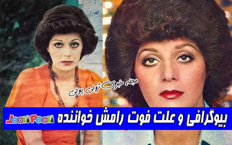 بیوگرافی رامش خواننده (آذر محبی تهرانی)+ علت فوت رامش خواننده قدیمی