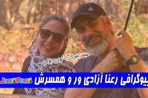 بیوگرافی رعنا آزادی ور و همسرش مهدی پاکدل+ همسر دوم مهدی پاکدل کیست؟