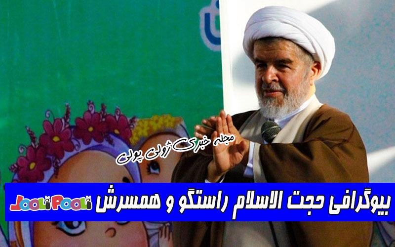 بیوگرافی حجت الاسلام محمدحسن راستگو و همسرش+ علت فوت محمدحسن راستگو