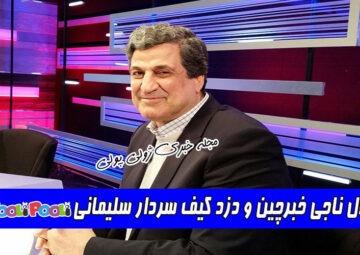بیوگرافی طلال ناجی+ طلال ناجی خبرچین و دزد کیف سردار سلیمانی کیست؟