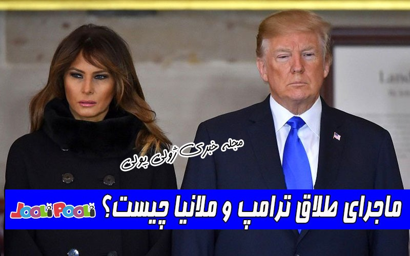 ماجرای طلاق دونالد ترامپ و ملانیا چیست؟+ علت طلاق ترامپ و همسرش ملانیا