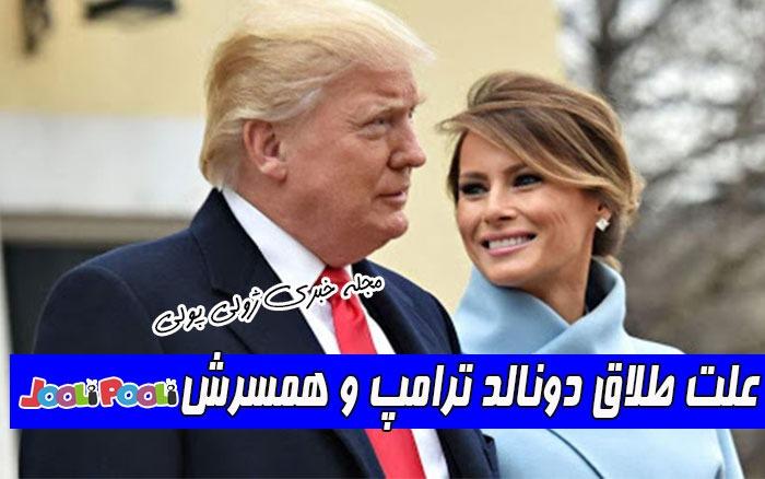 علت طلاق دونالد ترامپ و همسرش ملانیا