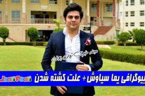 بیوگرافی یما سیاوش+ یما سیاوش خبرنگار افغانستانی و کشته شدن با انفجار در کابل