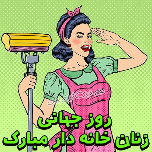 عکس روز جهانی زنان خانه دار مبارک