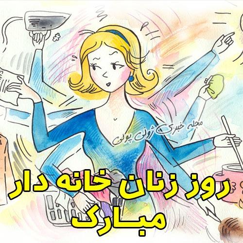 عکس روز زنان خانه دار مبارک
