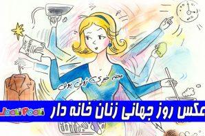 عکس روز جهانی زنان خانه دار+ عکس روز زنان خانه دار مبارک