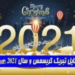عکس پروفایل تبریک کریسمس 2021