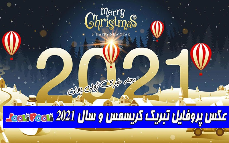 عکس پروفایل کریسمس ۲۰۲۱+ عکس تبریک سال ۲۰۲۱ میلادی