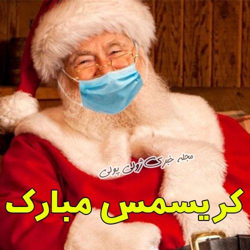 عکس کریسمس مبارک کرونایی