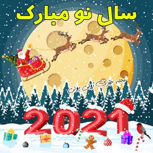 عکس سال نو میلادی مبارک