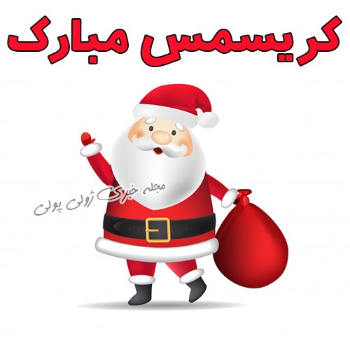 عکس پروفایل کریسمس مبارک