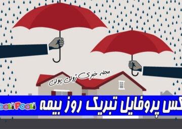 عکس پروفایل روز بیمه+ عکس نوشته تبریک روز بیمه ۱۳ آذر