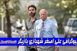 بیوگرافی علی اصغر شهبازی بازیگر پدر نادر در فیلم جدایی نادر از سیمین و علت فوت