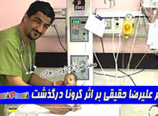 دکتر علیرضا حقیقی بر اثر ابتلا به کرونا درگذشت+ عکس